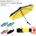 折りたたみ傘 軽量 コンパクト 折り畳み傘 日傘 スマ