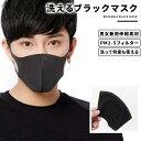 ブラックマスク 洗える黒マスク 韓国でも人気のおしゃれなデザイン 乾燥対策 PM2.5 花粉 風邪予防 通気性 大きめ小さめをお探しの方に..