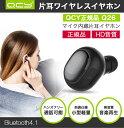 ショッピング Bluetooth イヤホン 高音質 QCY Q26 Bluetooth 4.1 ワイヤレスイヤホン 【QCY Q26 正規販売店】 片耳タイプ マイク内蔵 ハンズフリー通話 防滴仕様 軽量 メーカー保証1年間 / Bluetooth 4.1 イヤホン ワイヤレス イヤホン ランニング ブルートゥース イヤホン bluetooth