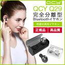 ショッピング Bluetooth イヤホン 高音質 QCY Q29 Bluetooth 4.1 ワイヤレスイヤホン 【QCY Q29 正規販売店】 左右分離型 両耳 メーカー1年保証 / Bluetooth 4.1 イヤホン ワイヤレス イヤホン ランニング ブルートゥース イヤホン bluetooth イヤホン