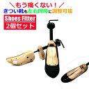 ショッピングツリー シューズフィッター 2ヶ組 ダボ付 シューキーパー 靴伸ばし シューズストレッチャー 革靴 レディース シューツリー 革 合皮 靴型 シューズキーパー シューズツリー シュートリー シューストレッチャー 左右兼用