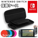 ニンテンドー スイッチ ケース Nintendo Switch セミ