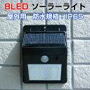 ショッピング屋外 【エントリーでポイント5倍】屋外用 8LED ソーラーライト ガーデンライト 人感センサー モーションセンサー 防水規格 IP65