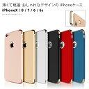 スマホケース iphone7 iphone x ケース iPhone8 ケース iPhone7ケース...