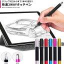 タッチペン 極細 タブレット スマホ iPhone iPad スタイラスペン Android対応 両側ペン 細い イラスト アプリ ゲーム 液晶用ペンシル
