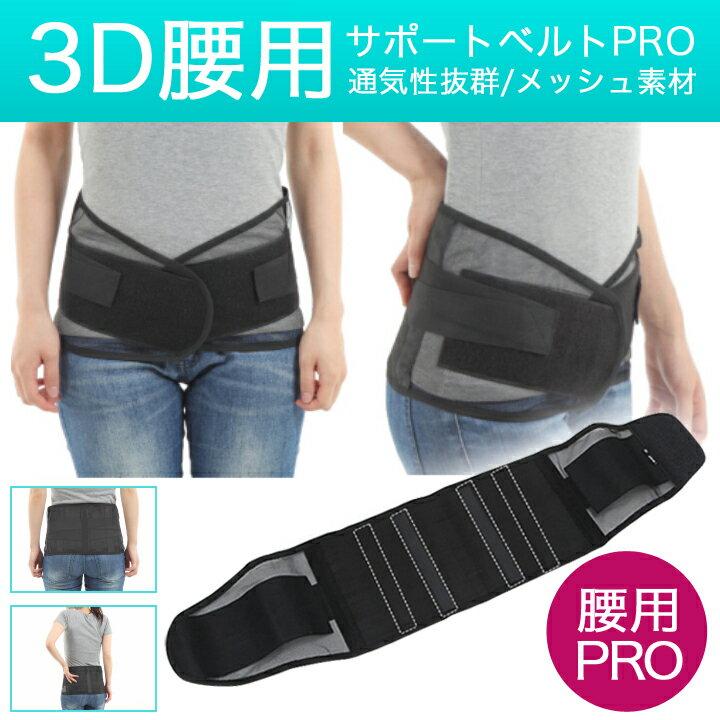 3D腰用サポートベルト