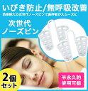 ノーズピン 2個セット 鼻呼吸 いびき対策 いびき防止・安眠...