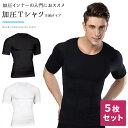 加圧シャツ 加圧Tシャツ [5枚セット] 加圧 Tシャツ 着圧インナー エクササイズ スポーツインナー 猫背矯正 矯正下着 メンズ