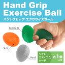 ハンドグリップ 3個セット (ソフト・ミディアム・ハード)エクササイズボール 握力強化 手首強化 握...