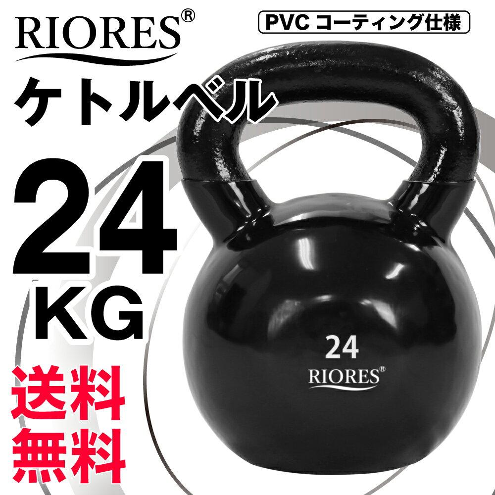 【送料無料】 あす楽 RIORESケトルベル 24kg 1個 PVCコーティング エクササイズフィットネスダイエットストレッチ鉄アレイトレーニングシェイプアップダイエット