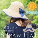 UVハット 女優帽 リボンハット 2タイプ 麦わら帽子 たためる 天然素材 アジャスター つば広 日