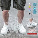 ショッピングシリコン 2020ss シューズカバー シリコン レインシューズ カバー 優れ 靴 雨 雪 シューズ 凹凸 滑り止め 伸縮性 良い ピッタリ フィット 丈夫