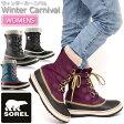 【SUMMER SALE/35%OFF】SOREL WINTER CARNIVAL[全4色] ソレル ウィンターカーニバル スノーブーツレディース(女性用) 【靴】_11509E(ripe)【あす楽】