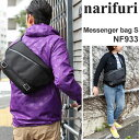 ナリフリ narifuriメッセンジャーバッグ S[ブラック/シルバー](NF933)MESSENGER BAGユニセックス(男女兼用)【鞄】_11604E(r...