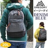 グレゴリー GREGORY イージーデイ(20L)[デニムブルー]【CLASSIC】【新ロゴ】EASYDAY ユニセックス(男女兼用)【鞄】_11609F(ripe) 10P03Dec16