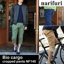 ナリフリ narifuri バイオカーゴ クロップドパンツ[全3色](NF145)BIO CARGO CROPPED PANTS メンズ(男性用)【服】_11610E(ripe) レビューを書いて500円クーポンを貰おう!