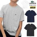 ラコステ Tシャツ LACOSTE ベーシック クルーネックポケットTシャツ(半袖)[全4色](TH633EL)メンズ レディース【服】_sst_1802ripe[M便 1/1]