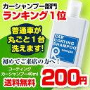 カーシャンプー/カーワックス・ガラスコーティング・コーティン...