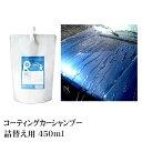 カーシャンプー コーティング車 最高級 カーワックス 洗車 ガラスコーティング コーテ