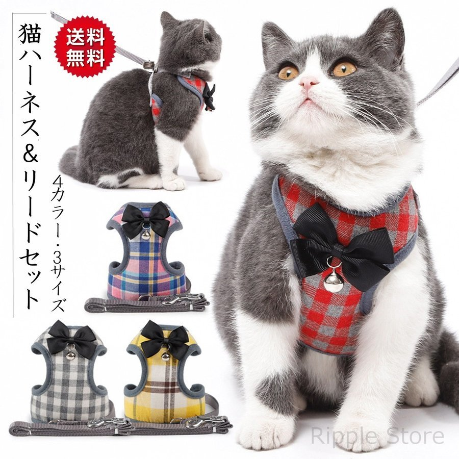 猫猫用ハーネスリードセット一体型ハーネスリード鈴付き格子柄胸あて式散歩ねこ用ネコ用おしゃれかわいい4