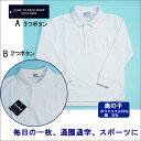 【長袖】カノコ長袖、白ポロシャツ(男女兼用) 150-810  100〜140cm ポロシャツ 白