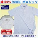 【送料無料】スクール 白 ポロシャツ 子供 半袖 綿100% 鹿の子半袖 学校用 男女兼用