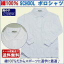 【送料無料】綿100%スクールポロシャツ スクール ポロシャツ 白 100〜150cm 子供長袖
