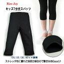 子ども スパッツ レギンス 7分丈 日本製 綿80% 105/120/135/150cm ブラック