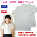 【2枚組】女児ポロシャツ 半袖 簡単かぶり着脱 丸衿 パフスリーブ 花型ぼたん/レース サイズ100~150 白