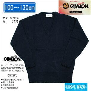 スクール セーター 三菱レイヨン スーパーキャメロン