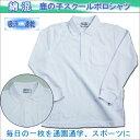 長袖 ポロシャツ カノコ長袖 白ポロシャツ 長そで 男女兼用 ポロシャツ白 150-810 100〜150cm