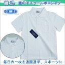 メール便可 ポロシャツ白 半袖 カノコ半袖 半袖ポロシャツ 白 男女兼用 310-018 100〜150cm