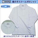 長袖 ポロシャツ 綿100% カノコ長袖 白ポロシャツ 男女兼用 長そで ポロシャツ白 500-545 100〜140cm