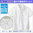 上質綿100%カノコ角衿半袖シャツ (ポロシャツ) 半袖ポロシャツ 白 ポロシャツ白 103-00 100〜150cm