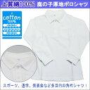 上質綿100%カノコ角衿長袖シャツ (ポロシャツ)長袖ポロシャツ 白 ポロシャツ白 104-00 100〜150cm