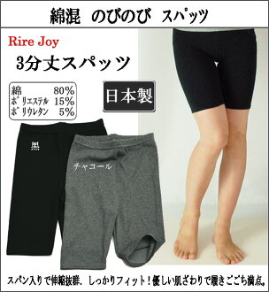 Stretch a solid 3-1 spats products-R002 RireJoy ( M ~ L. JM-JL )