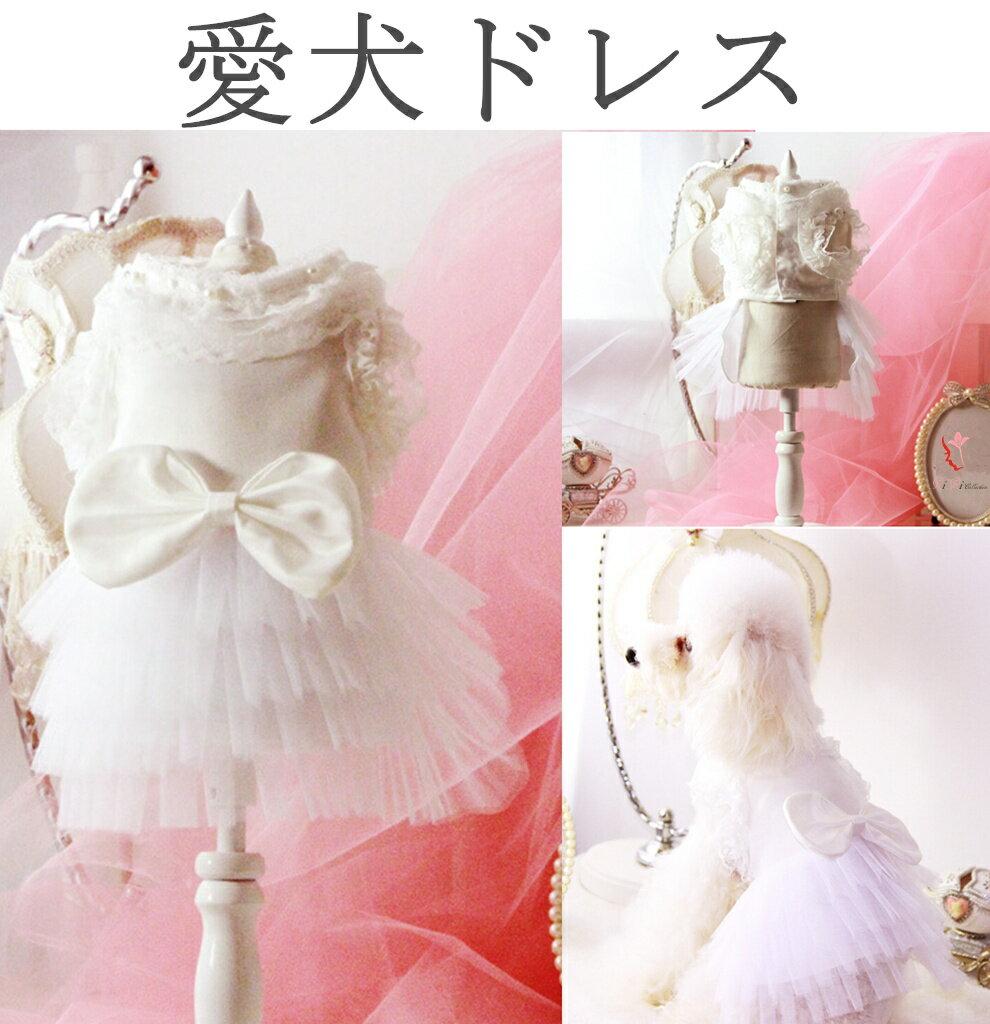愛犬用ワンちゃん用ウエディングドレスパーティードレスワンピースXS〜XXL小型犬用品/コスプレ/ドッ
