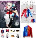即納♪ スーサイド・スクワッド Suicide Squad ハーレイクイン 大きいサイズあり  Harley Quinn コスプレ衣装 ハーリーン・F・クインゼ...