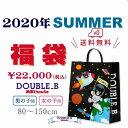 【ミキハウス】DB2万円サマーパック20000【10800円以上で送料無料(国内)】