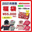 【ポイント10倍】2020【ミキハウス福袋】5万円2020年...