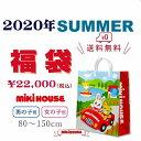【エントリーして10倍】【ミキハウス】MH2万円サマーパック20000【10800円以上で送料無料(国内)】