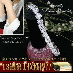 ランキング13週第1位受賞!豪華に輝くダイヤモンドラインを楽しみたい ブレスレット ギフト プレゼン