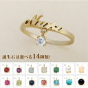 *14 kind of initial ring natural stone charm name ring custom tailoring nameplate K18/K14/ silver 925 [lapping free of charge] [easy ギフ _ packing] [0405_ jewelry accessories] [RCPfashion] [※ reservation product impossible of _spsp1304 】※ collect on delivery less than half price]※