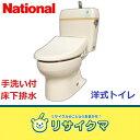 【中古】OS581▼ナショナル 洋式トイレ 温水洗浄便座 床下排水 手洗い付
