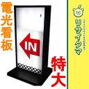 【中古】MS281▽電光看板 自立型 大型 特大 キャスター付属 屋外用