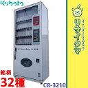 【中古】MS707▽クボタ 自動販売機 自販機 たばこ 32種 硬貨 CR-3210