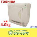 【中古】MS741△東芝 衣類乾燥機 4.0kg ターボパワー ランドリエ ED-401
