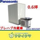 【中古】MS764▽パナソニック プレハブ冷蔵庫 2012年 冷却ユニット付 0.6坪