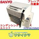 【中古】M03814▽サンヨー プレハブ冷蔵庫冷却ユニット セパレート型 PCU-SN150ME