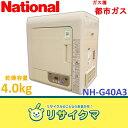 【中古】R▲松下電器 ナショナル ガス衣類乾燥機 4.0 都市ガス NH-G40A3 (03818)